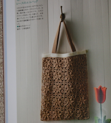 連続編みモチーフのバッグ